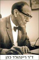 Dr.Reinhold Cohn_Heb