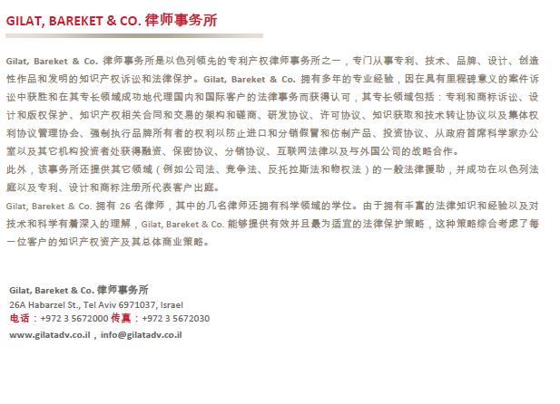 Gilat, Bareket & co. in Chinese